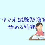 ケアマネ試験勉強を始めるなら5月!では試験経験者は?