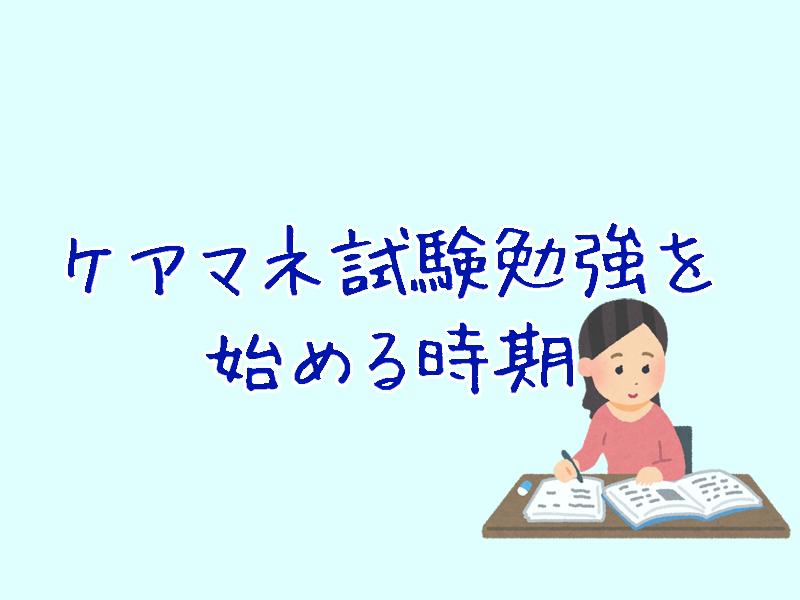 ケアマネ試験勉強を始める時期