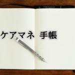 【分割スリムになる】中央法規出版のケアマネジャー手帳