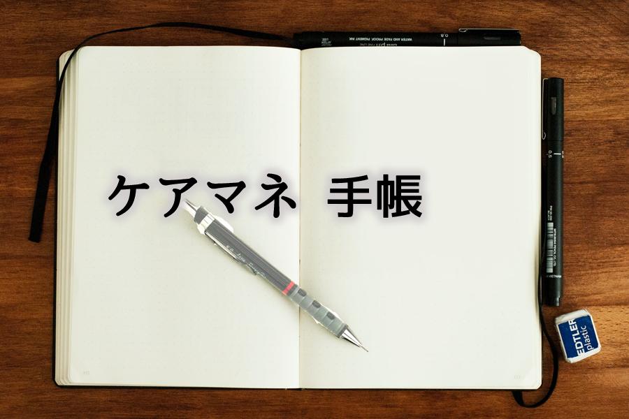 ケアマネ手帳
