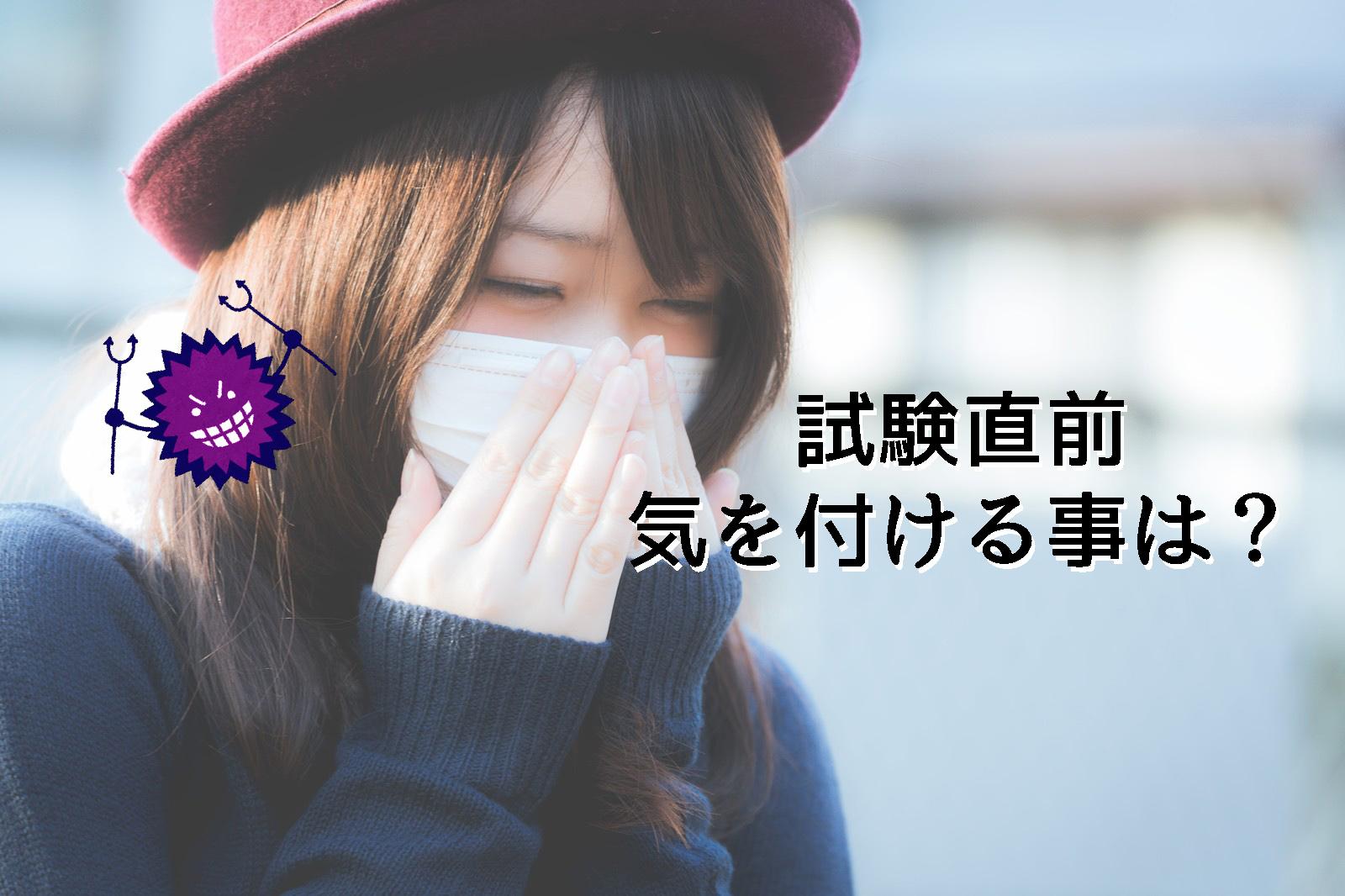 マスクと忍び寄るウイルス