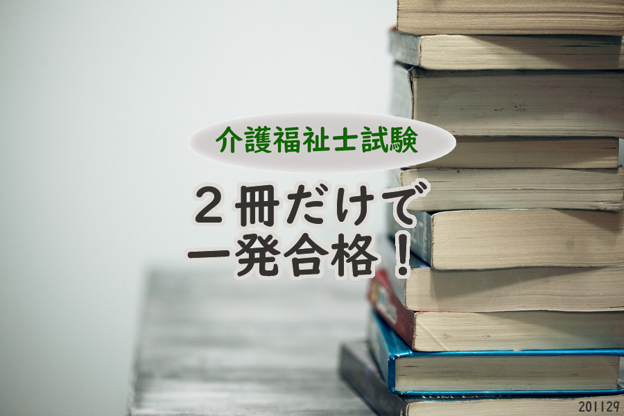 介護福祉士試験2冊だけで 一発合格!