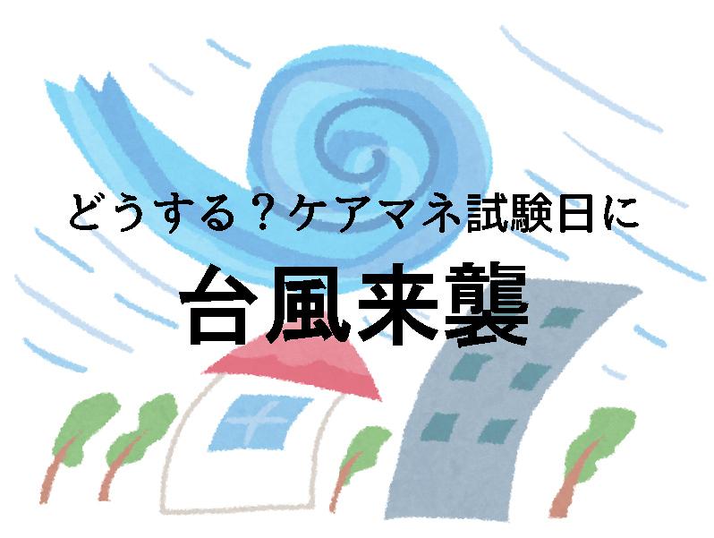 どうずる?ケアマネ試験日に台風来襲