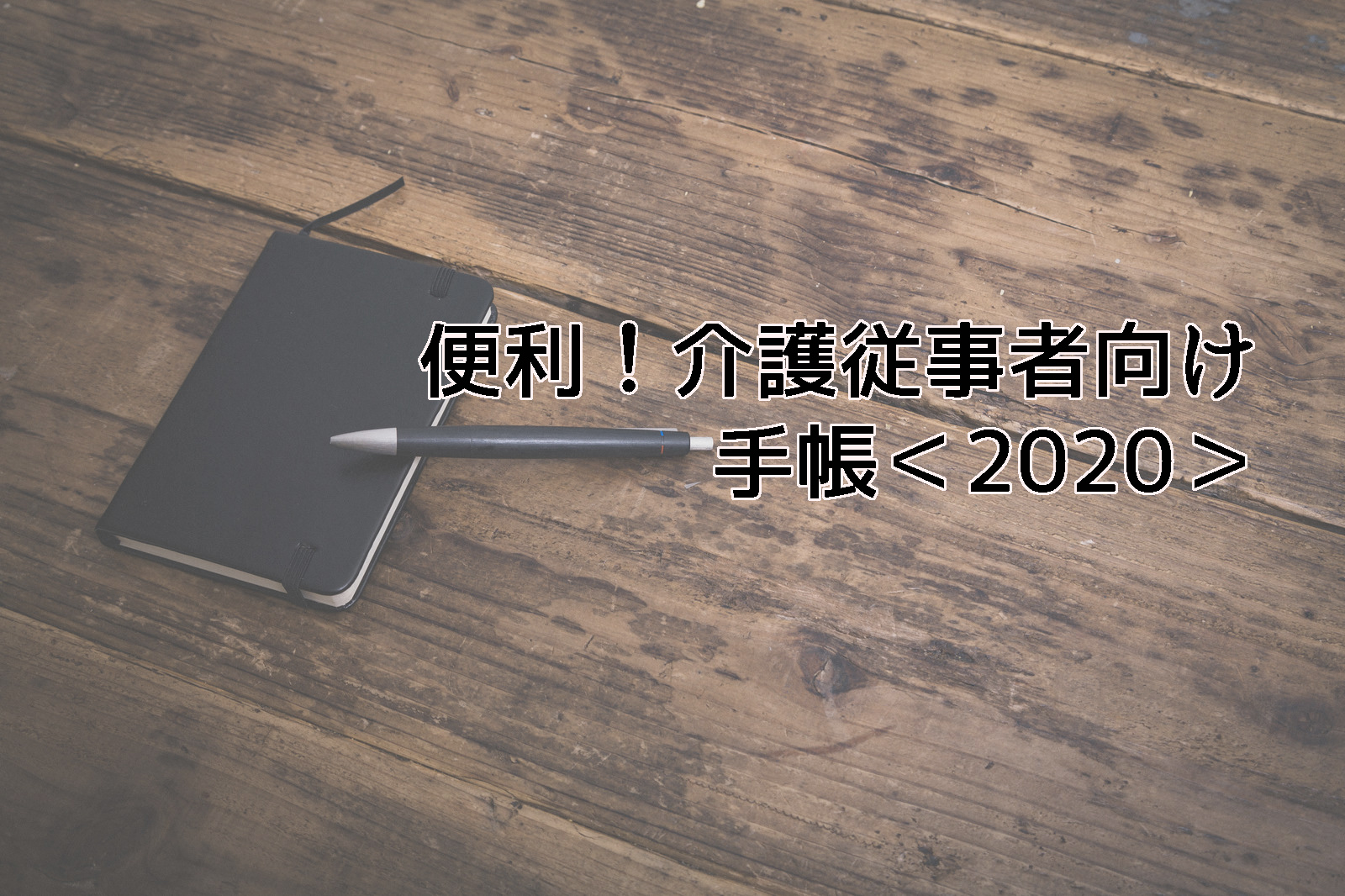 便利!介護従事者向け手帳<2020>