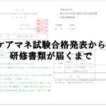 ケアマネ試験合格発表!通知受け取りから書類が届くまでの流れ