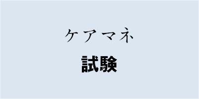 ケアマネ試験合格発表までの心の準備