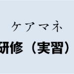 ケアマネ実習で使う利用者ガイダンス記録表の実例