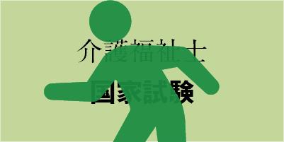 介護福祉士国家試験_図記号