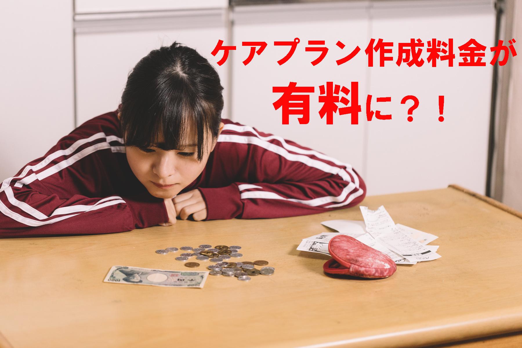 ケアプラン作成料金が有料に?!