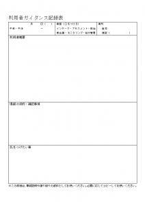 利用者ガイダンス記録表