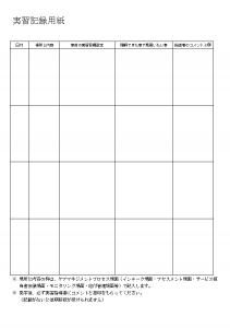 実習記録用紙